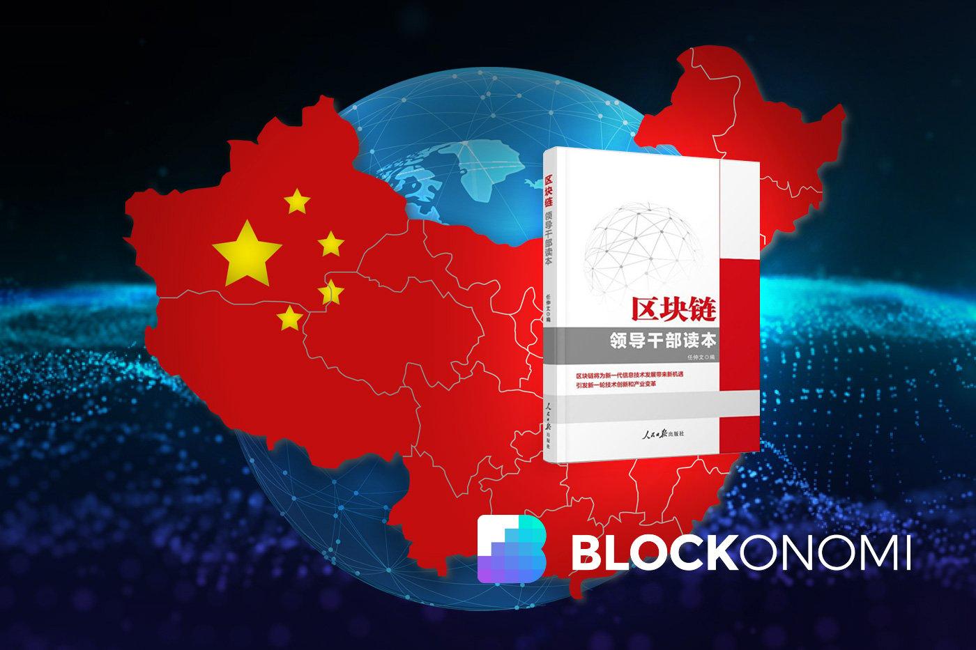 China Blockchain Primer